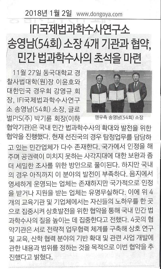 동래고동창회보 2018년1월2일 제323호.jpg